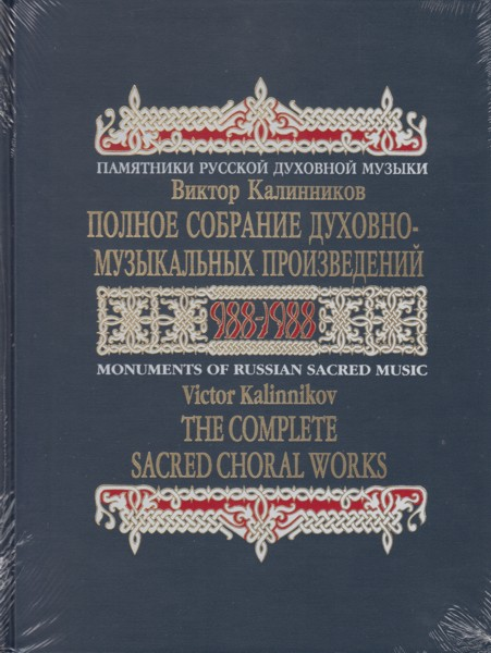 Image for The Complete Sacred Choral Works
